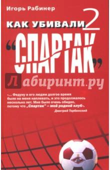 """Рабинер Игорь Как убивали """"Спартак"""" 2"""