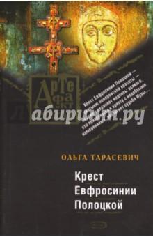 Тарасевич Ольга Ивановна Крест Ефросинии Полоцкой