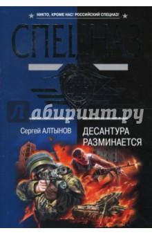 Алтынов Сергей Евгеньевич Десантура разминается