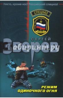 Зверев Сергей Иванович Режим одиночного огня