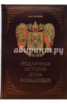 Коняев Николай Михайлович Подлинная история Дома Романовых