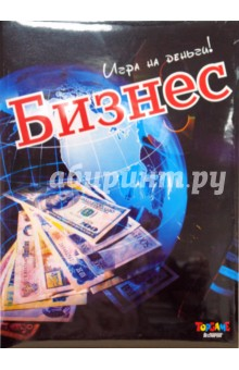 Бизнес. Игра на деньги (00003)