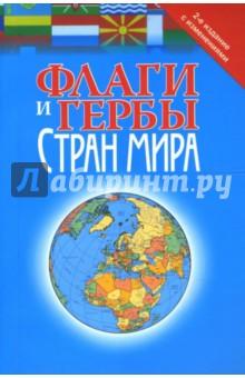 Флаги и гербы стран мира
