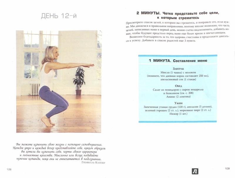Иллюстрация 1 из 6 для Йога-с-утра. 10 минут удовольствия - Барбара Кэрри | Лабиринт - книги. Источник: Лабиринт