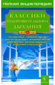 Куликов С. П. Классики оздоровительного дыхания