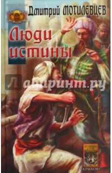 Могилевцев Дмитрий Люди истины