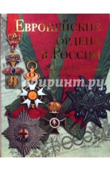 Европейские ордена в России: Конец XVII - начало XX века + приложение