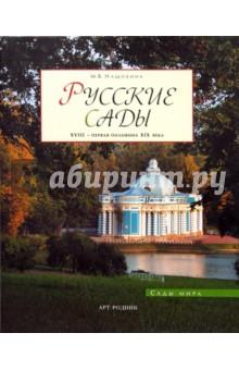 Нащокина Мария Русские сады: ХVIII - первая половина ХIХ века
