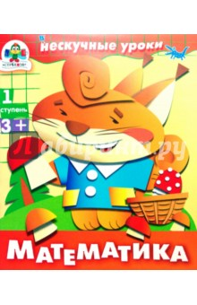 Попова И. Математика