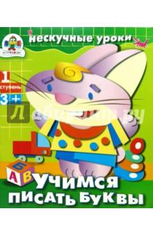 Попова И. Учимся писать буквы