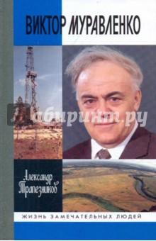 Трапезников Александр Анатольевич Виктор Муравленко