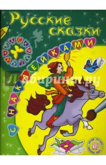 Раскраски с наклейками. Русские сказки