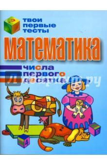 Канашевич Татьяна Николаевна Математика. Числа первого десятка