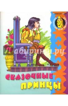 Кузьмин Сергей Вильянович Сказочные принцы