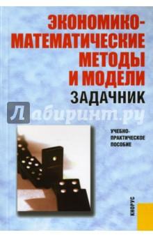 Макаров С. И. Экономико-математические методы и модели. Задачник