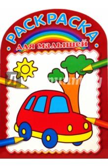 Раскраска для малышей № 0707 (Машинка)