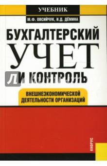 Демина Ирина, Овсийчук Мария Бухгалтерский учет и контроль внешнеэкономической деятельности организаций