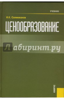 Салимжанов Иньятулла Катдусович Ценообразование