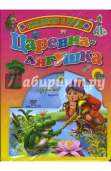 Царевна-лягушка (+ DVD)