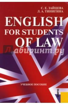 English for students of Law: учебное пособие