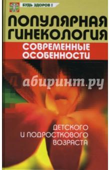 Масленникова Юлия Николаевна Популярная гинекология. Современные особенности детского и подросткового возраста