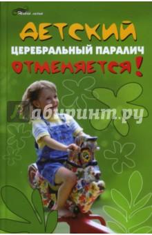 Игрушин Василий Леонидович Детский церебральный паралич отменяется!