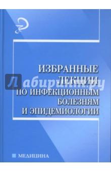 Лучшев В. И., Жаров С. Н. Избранные лекции по инфекционным болезням и эпидемиологии