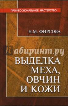 Фирсова Нина Матвеевна Выделка меха, овчин и кожи