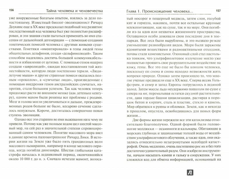 Иллюстрация 1 из 11 для Тайна человека и человечества - Виктор Шапарь | Лабиринт - книги. Источник: Лабиринт