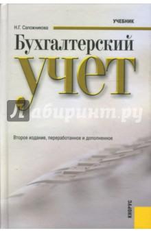 Сапожникова Н.Г. Бухгалтерский учет. 2-е издание
