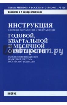 Инструкция о порядке составления и представления годовой, квартальной и месячной отчетности