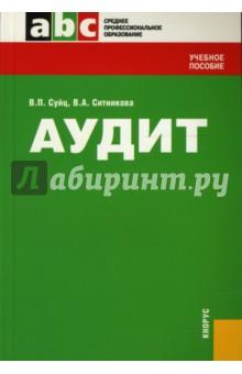 Суйц Виктор Паулевич, Ситникова Валентина Анатольевна Аудит