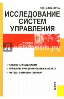 Макашева Зинаида Мефодиевна Исследование систем управления