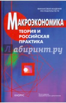 Макроэкономика. Теория и российская практика