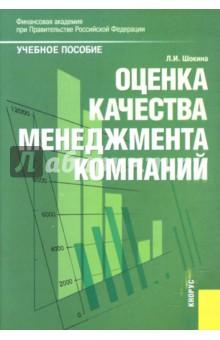 Шокина Л.И. Оценка качества менеджмента компаний