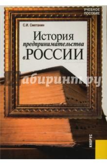 Сметанин Станислав Иннокентьевич История предпринимательства в России