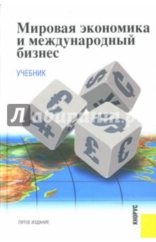 Поляков В. В., Щенин Р. К. Мировая экономика и международный бизнес