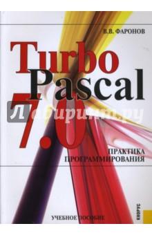 Фаронов Валерий Васильевич Turbo Pascal 7.0: Практика программирования