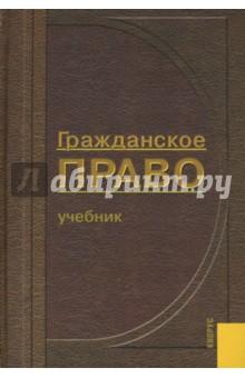 Фоков Анатолий Гражданское право. Общая и Особенная части