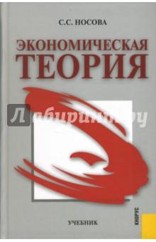 Носова Светлана Сергеевна Экономическая теория: Учебник