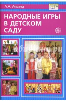 Лялина Людмила Народные игры в детском саду: методические рекомендации