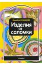 Масленникова Юлия Николаевна Изделия из соломки
