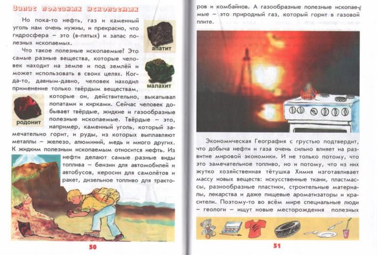 Иллюстрация 1 из 50 для Настоящая география для мальчиков и девочек - Антонина Лукьянова | Лабиринт - книги. Источник: Лабиринт