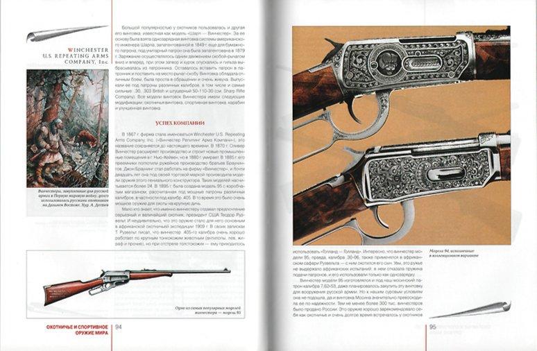Иллюстрация 1 из 2 для Охотничье и спортивное оружие мира. США, Бразилия, Япония - Олег Малов | Лабиринт - книги. Источник: Лабиринт