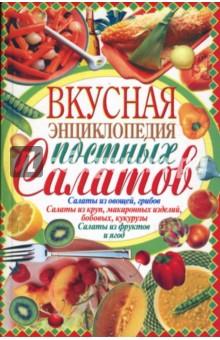 Вкусная энциклопедия постных салатов