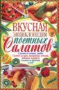 Вкусная энциклопедия постных  ...