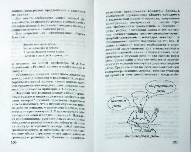 Иллюстрация 1 из 31 для Путешествие по карте языков мира - А. Леонтьев | Лабиринт - книги. Источник: Лабиринт