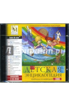 Детская энциклопедия 2008 (2CDpc)