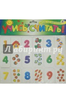 Учись считатьИгры на магнитах<br>Магнитные карточки с изображением цифр, картинками.<br>Эта игра:<br>- развивает навыки счета до 10;<br>- учит записывать цифрой количество предметов;<br>- знакомит с простейшими арифметическими действиями: сложением и вычитанием в пределах 20.<br>Изготовлено в России.<br>Не рекомендуется детям до 3 лет.<br>Срок службы 10 лет.<br>Упаковка: пакет с держателем.<br>