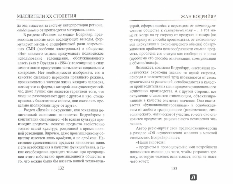 Иллюстрация 1 из 8 для Жан Бодрийяр - Грицанов, Кацук | Лабиринт - книги. Источник: Лабиринт